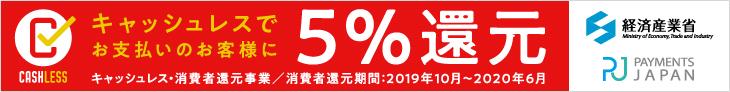 キャッシュレスでお支払いのお客様に5%還元_キャッシュレス・消費者還元事業