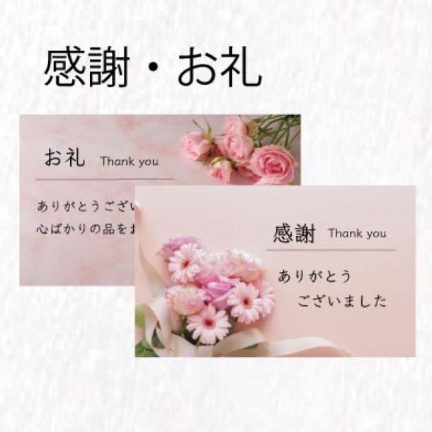 いつも ありがとう ござい ます